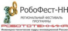 РобоФест-НН